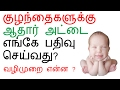 HOW TO APPLY | AADHAR CARD | FOR | CHILD | INFANT | TAMIL NADU | uidai.gov.in