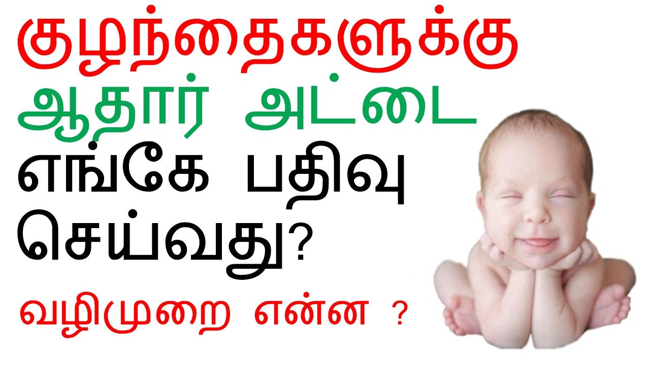 How to apply aadhar card for child infant tamil nadu how to apply aadhar card for child infant tamil nadu uidai aiddatafo Choice Image