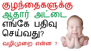 HOW TO APPLY   AADHAR CARD   FOR   CHILD   INFANT   TAMIL NADU   uidai.gov.in