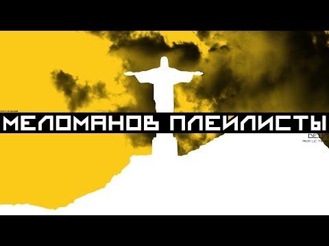 видео: Detsl aka Le Truk - Меломанов плеилисты (Alexay Beats production)
