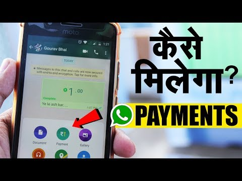How to Get & Use WhatsApp Payments Option?