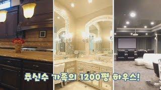 [최초 공개] 이 집…실화냐? 무려