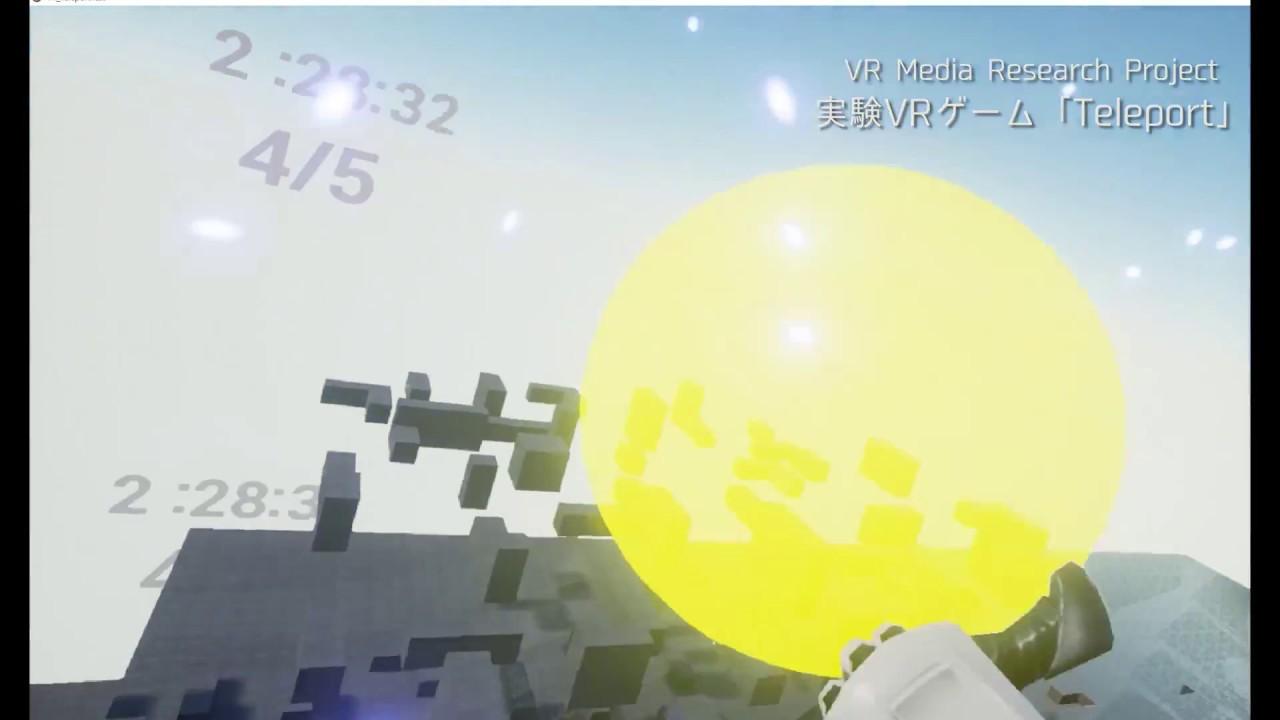 実験VRゲーム「例のテレポート」