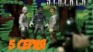 Сталкер 5 серия ЛЕГО мультфильм / STALKER lego stop motion