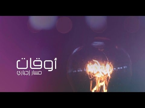 Massar Egbari - Aw2at   مسار إجباري - أوقات [ Official Video - الفيديو الرسمي ]