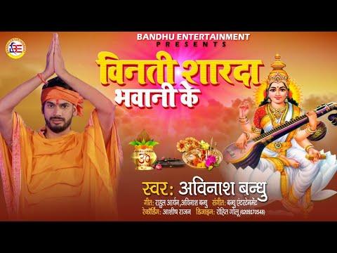 avinash-bandhu-|-विनती-शारदा-भवानी-के-|-sarswati-puja-song-2021-|-vinti-sharda-bhawani-ke-|-भोजपुरी