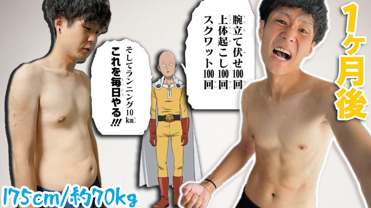【1ヶ月間】死ぬ気でワンパンマンダイエットしたら6.5kgも痩せたぞ…!!【総集編】