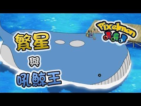 筱瑀Yui『Pixelmon RGB』#日常篇 繁星與他的吼鯨王們 ∥ Minecraft