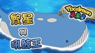 筱瑀Yui『Pixelmon RGB』#日常篇 繁星與他的吼鯨王們 ∥ Minecraft YUI 検索動画 21