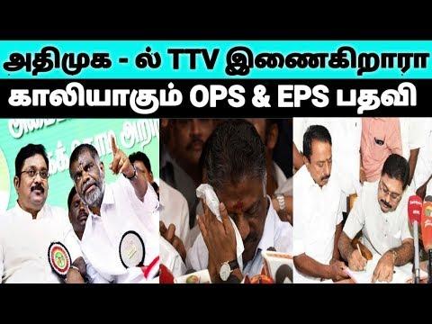 அதிமுக - ல்  TTV இணைகிறாரா காலியாகும் OPS & EPS பதவி | OPS & EPS |TTV |ADMK