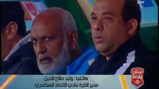 وليد صلاح الدين يوجة رسالة شديدة اللهجة لـ ادارة نادي الاتحاد السكندري: انا مش هكمل!!