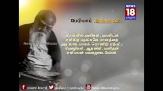 Thanthai Periyar Birthday Quotes 3 News18 TamilNadu
