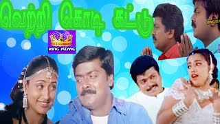 Vetri Kodi Kattu Full Movie HD || New Tamil Movie Online || Murali Parthiban Vadivelu Megahit Movie