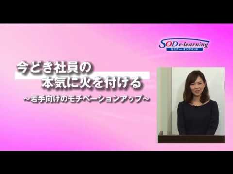 【ダイジェスト】前川 由希子『今どき社員の本気に火を付ける ~若手向けのモチベーションアップ~』