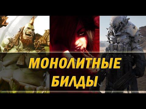 видео: paragon - МОНОЛИТНЫЕ БИЛДЫ 🔥 Нарбаш Графиня Грукс 🔥
