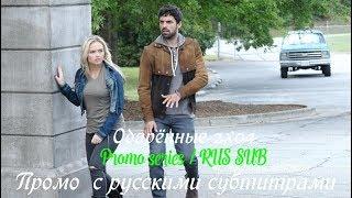 Одарённые 2 сезон 4 серия - Промо с русскими субтитрами (Сериал 2017) // The Gifted 2x04 Promo