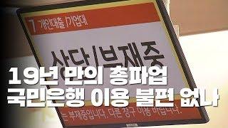 국민은행 19년 만에 총파업...고객 불편 최소화 / Ytn