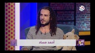 مقابلة احمد مساد في برنامج || جو شو - Joe Show ||