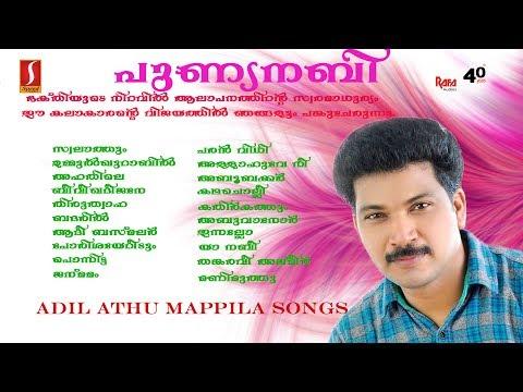 PunniyaNabi Adil Athu Muslim Devotional Songs | Adil Athu Hits | Malayalam Mappila Bhakthiganangal