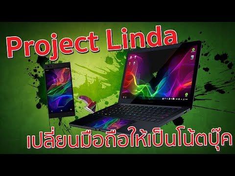 Project Linda เปลี่ยนมือถือให้เป็นโน้ตบุ๊ค | Droidsans - วันที่ 11 Jan 2018