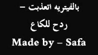 بالفيتريه + ام شامه ردححح للسكف2008 10 20