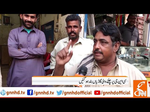 Sindh faces severe gas loadshedding l GNN l 13 DEC 2018