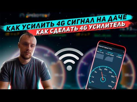 Как усилить 4G сигнал на даче