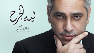 فضل شاكر -  ليه الجرح   Fadel Chaker - Leeh El Jarh
