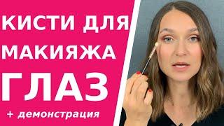 Самые полезные кисти для макияжа глаз Как ими пользоваться и наносить сухие и жидкие тени