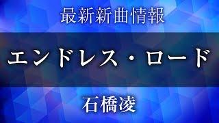 石橋凌、6年ぶりのオリジナルアルバムより新曲「エンドレス・ロード」MV...