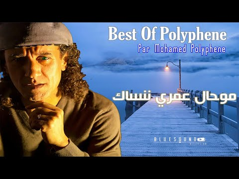 polyphene mouhal