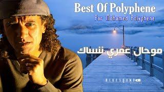 Mohamed Polyphene -  Mouhal Omri Nensak I محمد بوليفان - محال عمري ننساك
