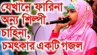 বর্তমান সময়ের ১নং শিল্পী ফারিনা খাতুন    Farina khatun new gojol    মদিনার খুশবু শিল্পীগোষ্ঠী