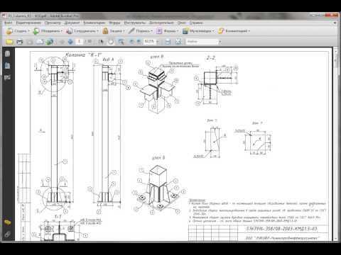 Blank-RZ + KMD. Строительные спецификации в Excel
