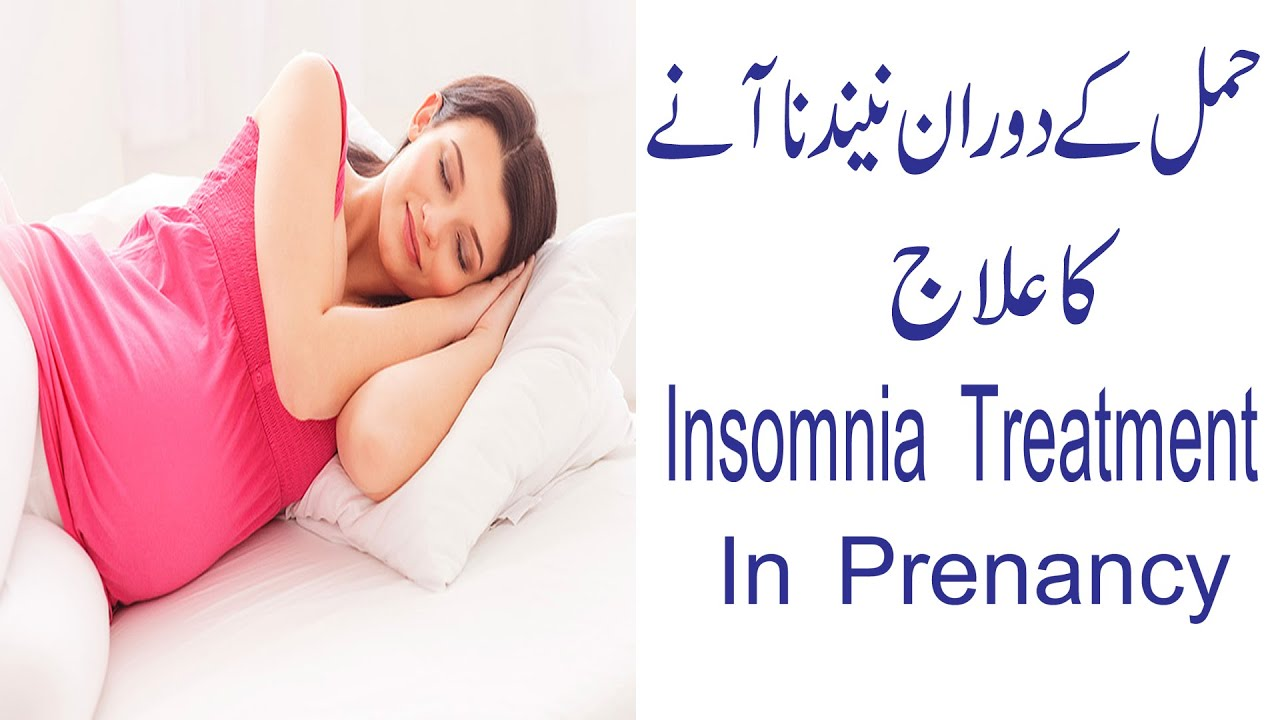 insomnia during pregnancy/How to Treat Insomnia during ...