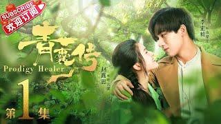 Prodigy Healer EP1《青囊传》- Li Hongyi, Zhao Lusi, Zhang Sifan, Feng Junxi【Jetsen Huashi TV】