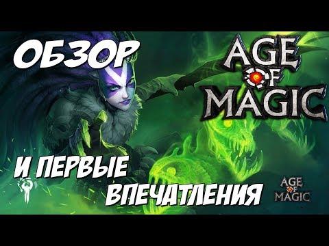 AGE OF MAGIC, ОБЗОР И ПЕРВОЕ ВПЕЧАТЛЕНИЕ