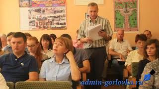 Аппаратное совещание в администрации города Горловка.11.09.2018