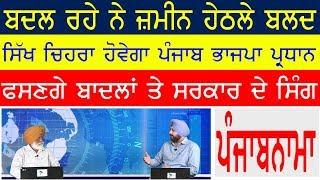 ਸਿੱਖ ਚਿਹਰਾ ਹੋਵੇਗਾ ਪੰਜਾਬ ਭਾਜਪਾ ਦਾ ਅਗਲਾ ਪ੍ਰਧਾਨ | Punjab Television