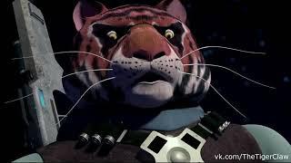 Тигриный коготь против спринтера