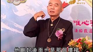 元聰法師 元益法師 元峰法師 (1)【用易利人天59】  WXTV唯心電視台