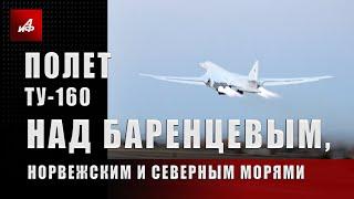 Полет Ту-160 над Баренцевым, Норвежским и Северным морями