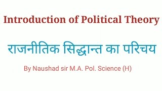 introduction of political theory in hindi राजनीतिक सिद्धान्त का परिचय
