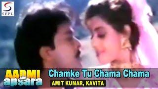 Chamke Tu Chama Chama | Amit Kumar, Kavita | Aadmi Aur Apsara @ Sri Devi, Chiranjeevi