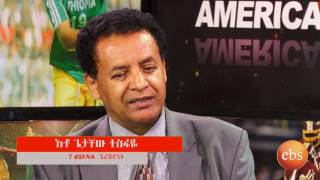 Sport America On ebs - Interview with Ato Getachew Tesfaye (President of ESFNA)