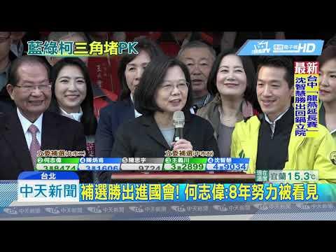 20190127中天新聞 韓流助攻! 「綠票倉」陳、何得票皆拿4成選票