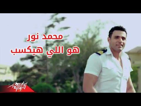 Hwa Ely Hayeksab - Mohamed Nour هو الى هيكسب - محمد نور