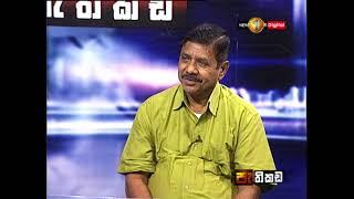 Sirasa Pathikada With Bandula Jayasekara 16 th Of October 2018, Mr. Bandula Warnapura Thumbnail