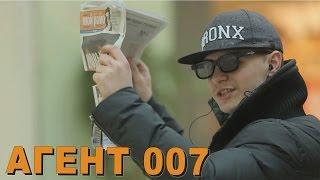 ПОДСТАВА: Агент 007