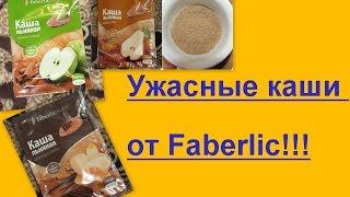 Льняная каша Faberlic - ШОК!!!